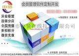 深圳商家联盟软件开发商