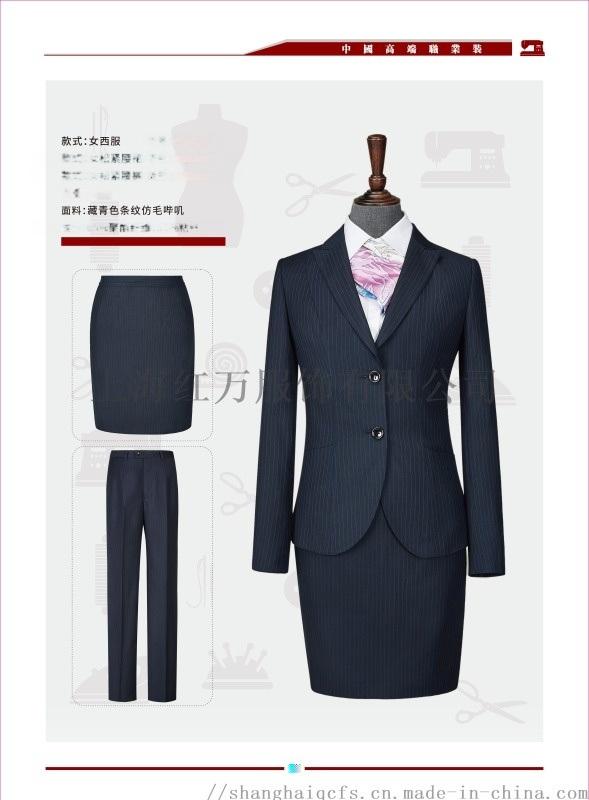 职业装定制  男女西装定制  男女西服加工