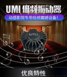 UMI/优美低频振动器动感电影院用低频振动器50W