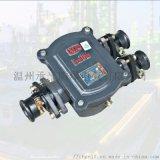优质BHD2-100A/3T矿用隔爆电缆接线盒