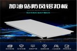 4S專賣店防風鋁條扣 白色鋁條扣直供廠家