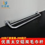 東莞太空鋁氧化銀色雙杆毛巾架 鋁型材毛巾杆