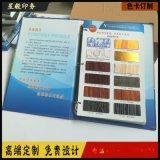 活頁式粉末色卡制作 硅藻泥樣板冊  貝殼粉樣板冊
