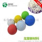 塑胶原料TPE发光球TPE材料 防摔耐磨 免费试料