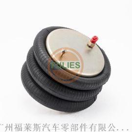 W01-358-8017陕汽德龙X3000车桥三层橡胶空气弹簧减震提升气囊3B-300