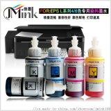 爱普生6色打印机墨水适用于664