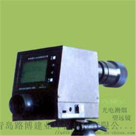 厂家直销QT201B林格曼光电测烟望远镜
