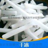 南京易优冷干冰_生物医药干冰颗粒销售公司