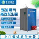 燃氣蒸汽發生器燃油蒸汽鍋爐 節能環保爐