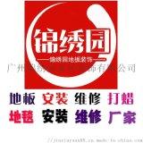 廣州PVC鎖釦地板廠家安裝18819185979