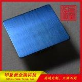 304防高比不锈钢拉丝宝石蓝装饰板材