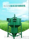 XLCS型旋流沉砂池除砂機 污水處理專用砂水分離機