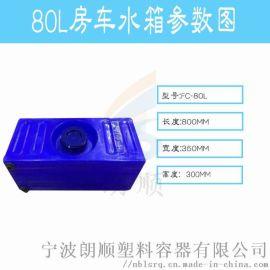 宁波朗顺 食品级PE 可定制 80L房车水箱