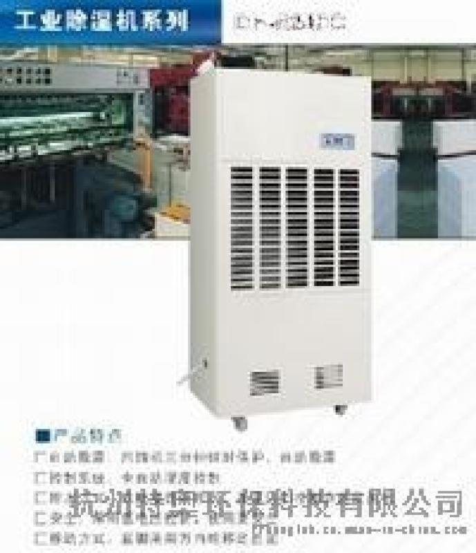 杭州除湿机厂家食品加工厂食品仓库用工业除湿机