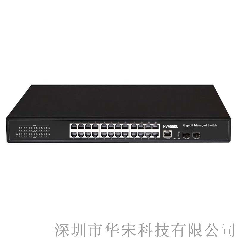 全千兆2光24電光纖環網交換機智慧監控交換機