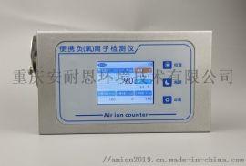 便携式负氧离子检测仪手持负离子监测仪空气离子仪器检测传感器