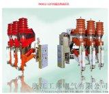 FKN12-12D/630-20高壓負荷開關