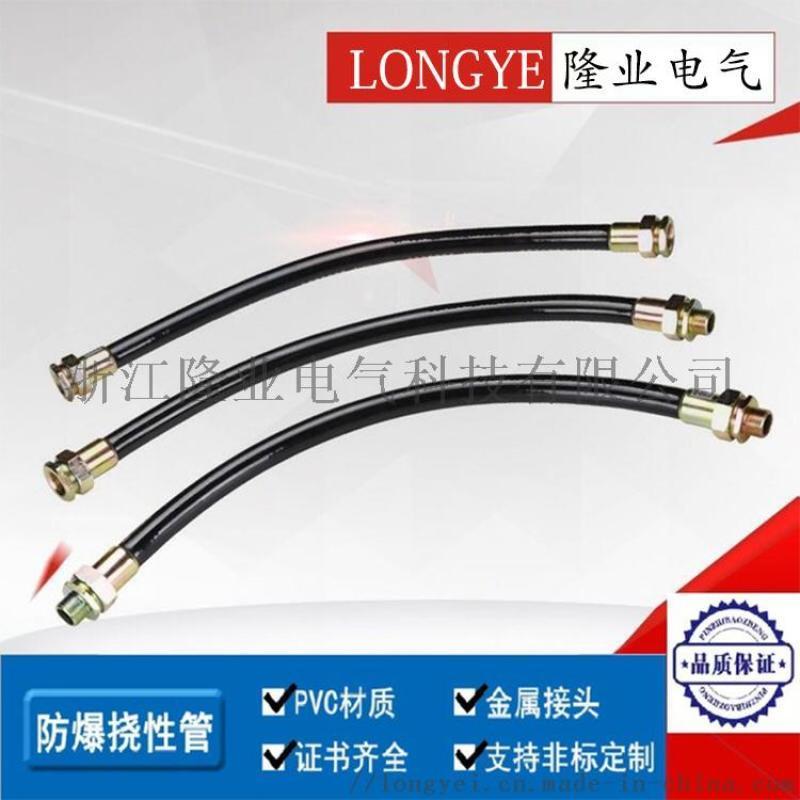 防爆撓性穿線管BNG隔熱防爆耐壓防爆軟管防爆穿線管