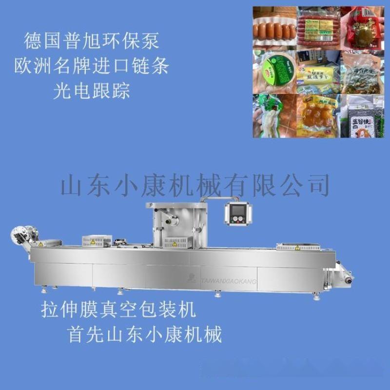 山东小康DLZ-420D全自动连续真空包装机