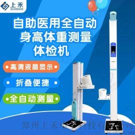 上禾SH-600GX便携式身高体重测量仪