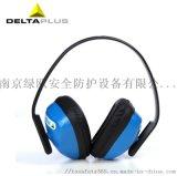 代爾塔  供應商 專業隔音耳罩 睡覺 做工學習專用