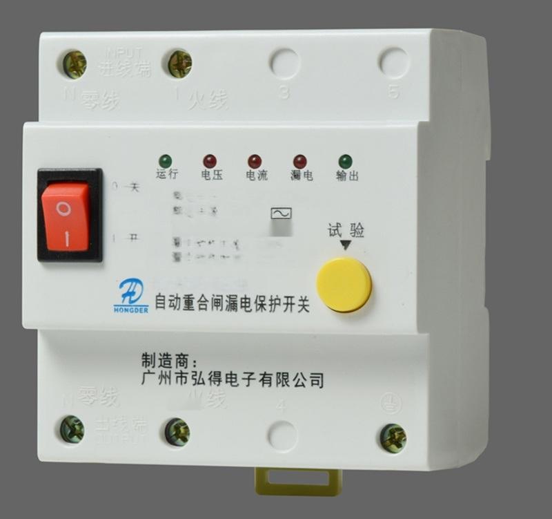 HD50A自动重合闸漏电保护开关