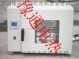 供應蘇州豫通小型烘箱 小功率烘箱 培育專用小型烘箱