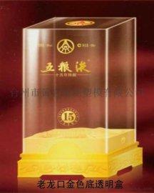专业生产杏花村酒盒 汾酒盒包装模具