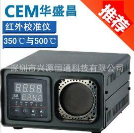CEM华盛昌BX-350红外线校准仪BX-500红外校正源