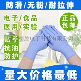 A级盒装一次性蓝色丁晴nitrile劳保平安专业彩票网维修防油耐油清洁卫生手套