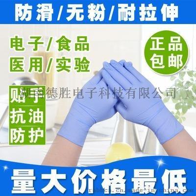 A级盒装一次性蓝色丁晴nitrile劳保机械维修防油耐油清洁卫生手套