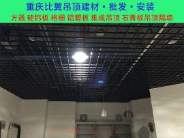 硅钙板 铝扣板 石膏板 方通安装批发配送