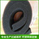 厂家供应鱼缸过滤海绵 水族箱过滤绵 黑色粗孔生化棉