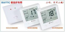 鑫源8606壁挂炉大屏编程式温控器
