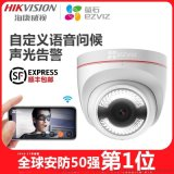 海康威视萤石C4W无线声光报警摄像机1080P