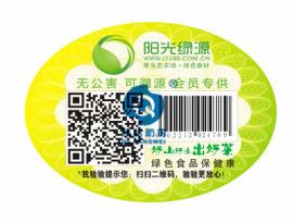 定制食品防水标签 食品标签防伪制作