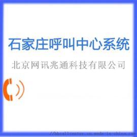 石家庄呼叫中心系统(电话客服系统)