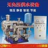 伟泉无负压供水设备恒压变频成套给水二次加压无塔供水