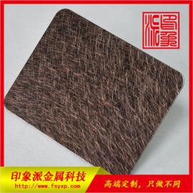 印象派乱纹不锈钢镀铜板供应