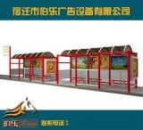 《供应》常规公交站台、不锈钢公交站台、站台灯箱