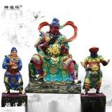 坐像 關公關雲長神像 伽藍菩薩佛像 鎮宅供奉神像