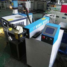 200W激光模具焊接机** 二手通发模具激光焊机