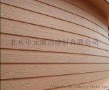 纤维增强水泥板,外墙挂板,别墅木纹水泥板