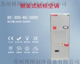 机柜空调 BC800W 侧装式工业空调壁挂安装结构