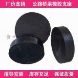 公路桥梁板式橡胶支座圆形矩形F4四氟滑板式橡胶支座