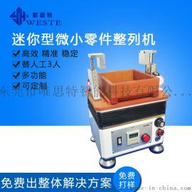 厂家直销 唯思特探针、条形、管状形小零件振动排列机