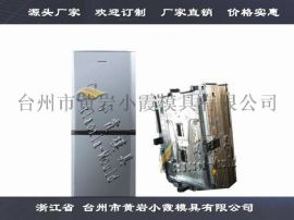 生产立式冰柜模具保鲜柜塑胶模具