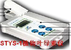 植物叶绿素测定仪(STYS-1)
