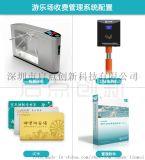 德阳市游乐场门禁票务系统,收费机,深圳游乐场刷卡机
