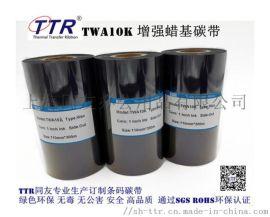 TTR同友碳带厂定制韩国进口蜡基碳带TWA10H